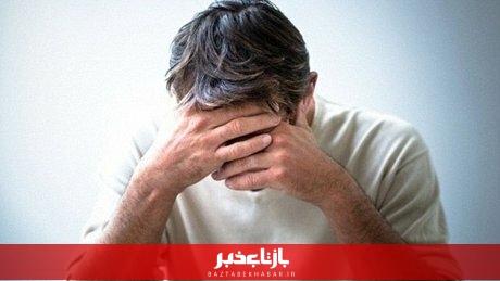 خانواده ها احساس فشار روانی می کنند/شیوع افسردگی در شرایط کرونایی