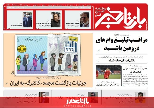 روزنامه بازتاب خبر | ۷ مهر
