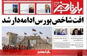 روزنامه بازتاب خبر | ۹ مهر