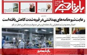 روزنامه بازتاب خبر | ۶ مهر