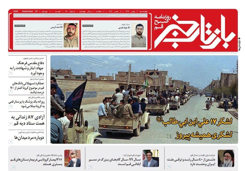 صفحه اول روزنامههای استان قم ۲ مهر ۱۳۹۹