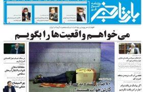 روزنامه بازتاب خبر ۳۰ مهر