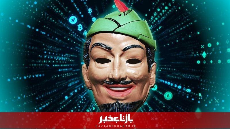 هکرهای رابین هودی؛ پولها را به خیریه میدهند