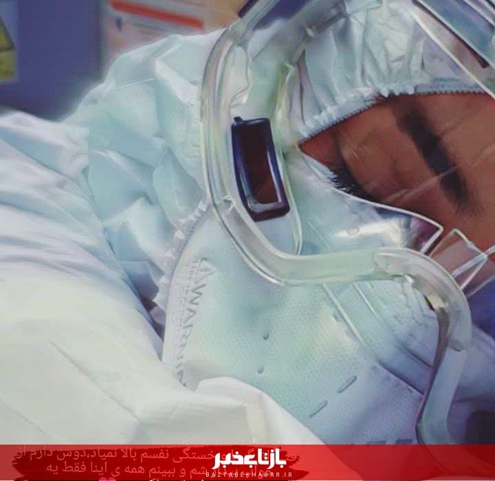 استوری معنا دار پرستار بخش آی سی یو بیمارستان شهید بهشتی قم