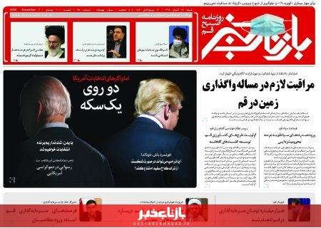 روزنامه بازتاب خبر | ۱۷ آبان