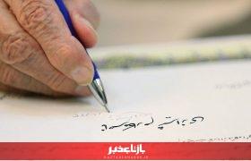 آیت الله مکارم شیرازی درگذشت امام جمعه سابق کرمان را تسلیت گفت