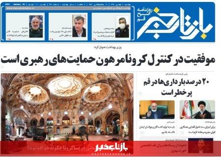 روزنامه بازتاب خبر | ۶ بهمن