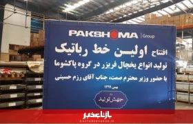 طرح توسعهای تولید لوازم خانگی با حضور وزیر صنعت درقم افتتاح شد