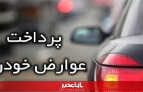 عدم پرداخت عوارض خودرو مشمول ۲ درصد جریمه ماهیانه میشود