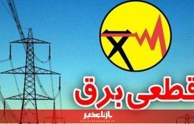 نارضایتی تولیدکنندگان ناحیه صنعتی طغرود از وضعیت قطعی برق