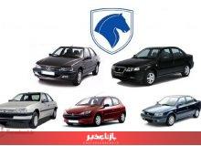 قیمت روز خودروهای ایران خودرو امروز دوشنبه ۱۸ اسفند ۹۹