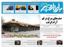 روزنامه بازتاب خبر | ۲۳ فروردین