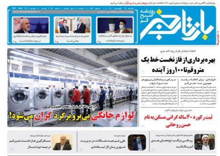روزنامه بازتاب خبر  | ۲۴ فروردین