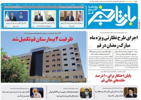 روزنامه بازتاب خبر | ۲۵ فروردین