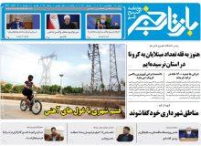 روزنامه بازتاب خبر | ۲۸ فروردین