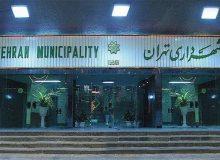 یگان حفاظت شهرداری تهران بازوی مدیریت شهری در برقراری نظم و انضباط