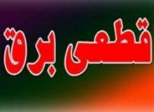 برق ۲۱۰ اداره دولتی پرمصرف در استان تهران قطع شد