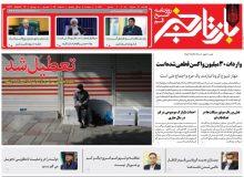 روزنامه بازتاب خبر   ۲۴ مرداد