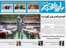 روزنامه بازتاب خبر   ۱ شهریور