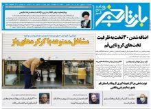 روزنامه بازتاب خبر   ۲ شهریور