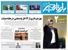 روزنامه بازتاب خبر   ۳ شهریور