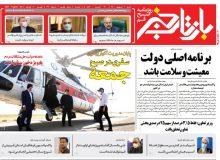 روزنامه بازتاب خبر   ۶ شهریور