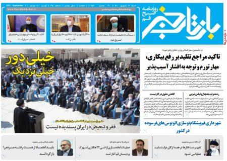 روزنامه بازتاب خبر | ۱۳ شهریور