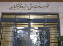 جزئیات واگذاری سهام به اعضای صندوق ذخیره فرهنگیان/مهلت ثبت اطلاعات کد بورسی تا ۲۰ آبان