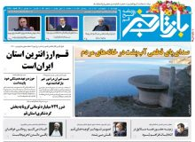 روزنامه بازتاب خبر | ۸ اردیبهشت
