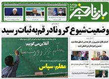 روزنامه بازتاب خبر | ۱۲ اردیبهشت