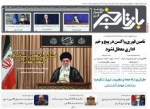 روزنامه بازتاب خبر | ۱۳ اردیبهشت