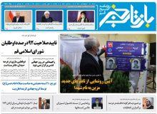 روزنامه بازتاب خبر | ۱۱ اردیبهشت