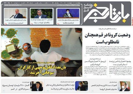 روزنامه بازتاب خبر | ۱۵ اردیبهشت
