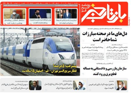 روزنامه بازتاب خبر | ۴ خرداد