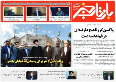 روزنامه بازتاب خبر | ۵ خرداد