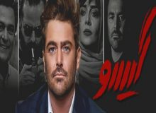 دانلود قسمت ۱۳ سریال گیسو