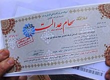 سهامداران عدالت بوشهری فردا در انتخابات اقتصادی استان شرکت کنند