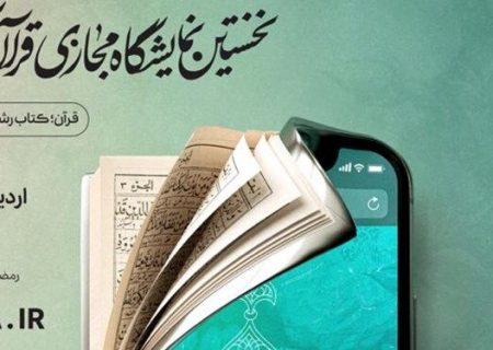 فروش ۵۰۰ میلیون تومانی کتابدر نمایشگاه مجازی قرآن