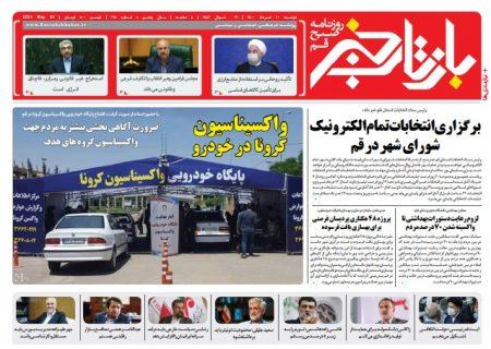 روزنامه بازتاب خبر | ۱۰ خرداد