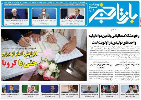 روزنامه بازتاب خبر | ۱۲ خرداد