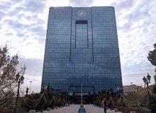 سرنوشت بانک مرکزی چه می شود؟