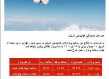 سفیر اتریش در تهران خبر داد: از سرگیری سه پرواز هفتگی وین-تهران