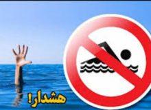 هشدار شنا ممنوع را را جدی بگیرید