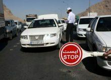 ۶٣۵ خودروی غیربومی از جادههای خراسان رضوی برگردانده شد