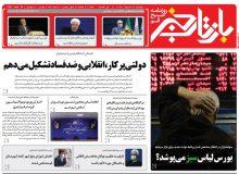 روزنامه بازتاب خبر   ۳۱ خرداد