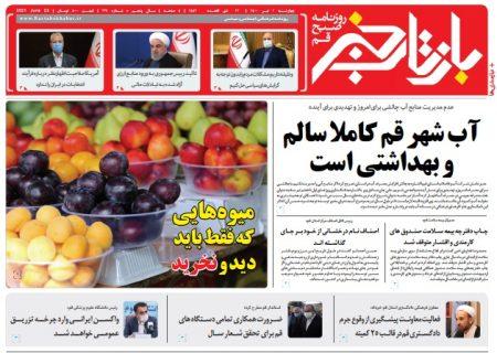 روزنامه بازتاب خبر | ۲ تیر