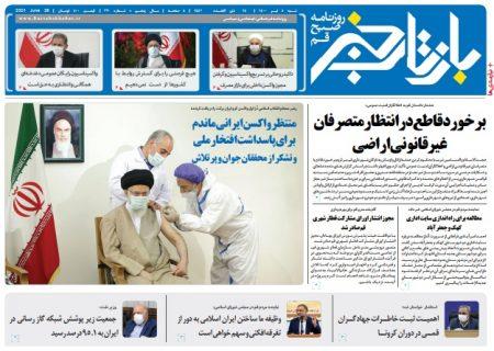 روزنامه بازتاب خبر |۵ تیر