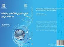 «کاربرد فناوری اطلاعات و ارتباطات در برنامه درسی»