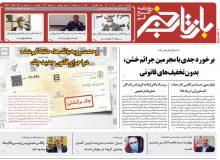 روزنامه بازتاب خبر   ۷ تیر