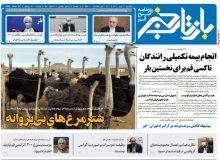 روزنامه بازتاب خبر   ۶ تیر